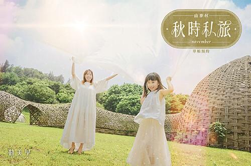山那村︱秋時.私旅 11/22(日)-11/23(一)