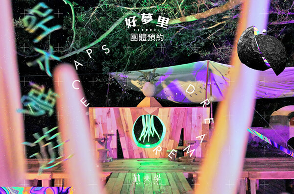 團體預約:好夢里 太空夢遊 8/10(二)-8/11(三)