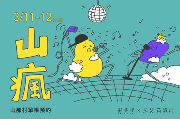 勤美學X王艾莉設計【山瘋】:3/11(三)-3/12(四)
