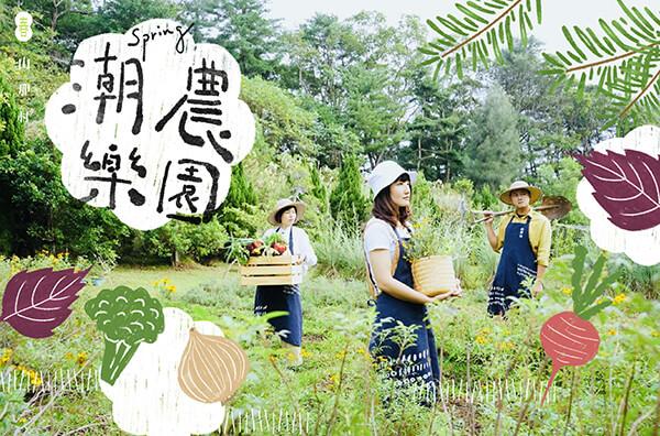山那村 【潮農樂園】3/27(六)-3/28(日)