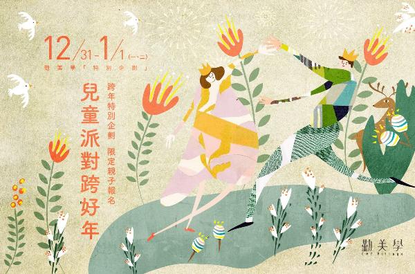 兒童派對跨好年:12/31(一)~1/01(二)山那村方案
