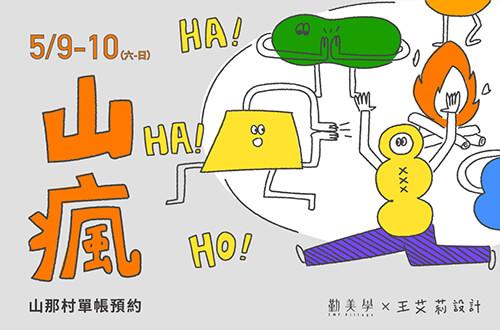 勤美學X王艾莉設計【山瘋】:5/09(六)-5/10(日)