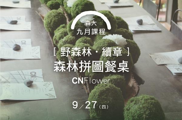 森大:第三課 續章﹛CNFlower野森林-森林拼圖餐桌﹜ 9/27(四)
