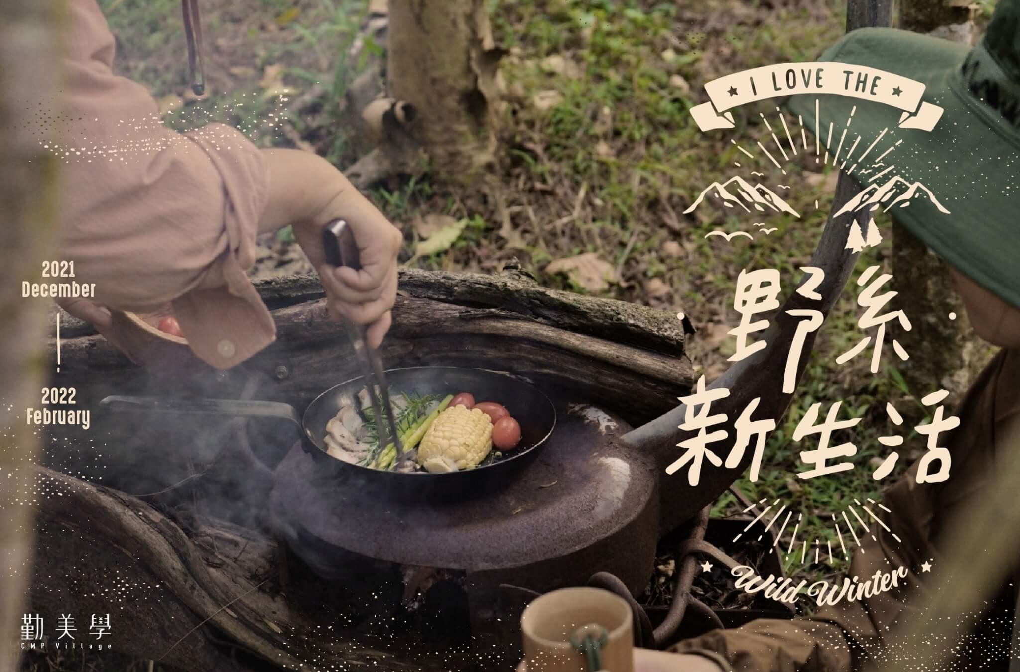 野系新生活 12/12(日)-12/13(一)