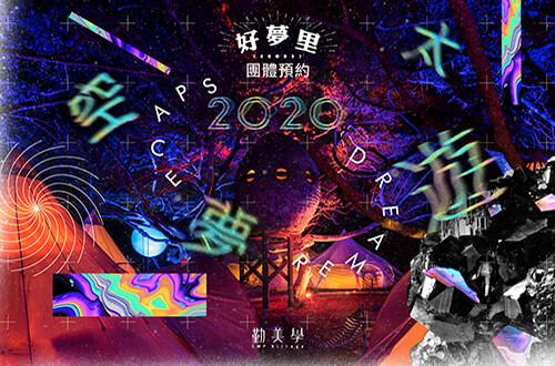 團體預約:好夢里 2020太空夢遊 10/24(六)-10/25(日)