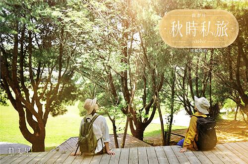 山那村︱秋時.私旅 9/30(三)-10/1(四)