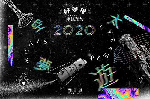 2020太空夢遊9/20(日)-9/21(一)