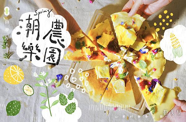 山那村 【潮農樂園】3/16(二)-3/17(三)