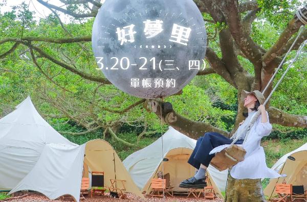 單帳預約 好夢里:3/20(三)-3/21(四)