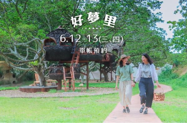 好夢里奇幻之旅:6/12(三)-6/13(四)