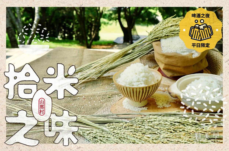 拾米之味:11/24(三)-11/25(四)