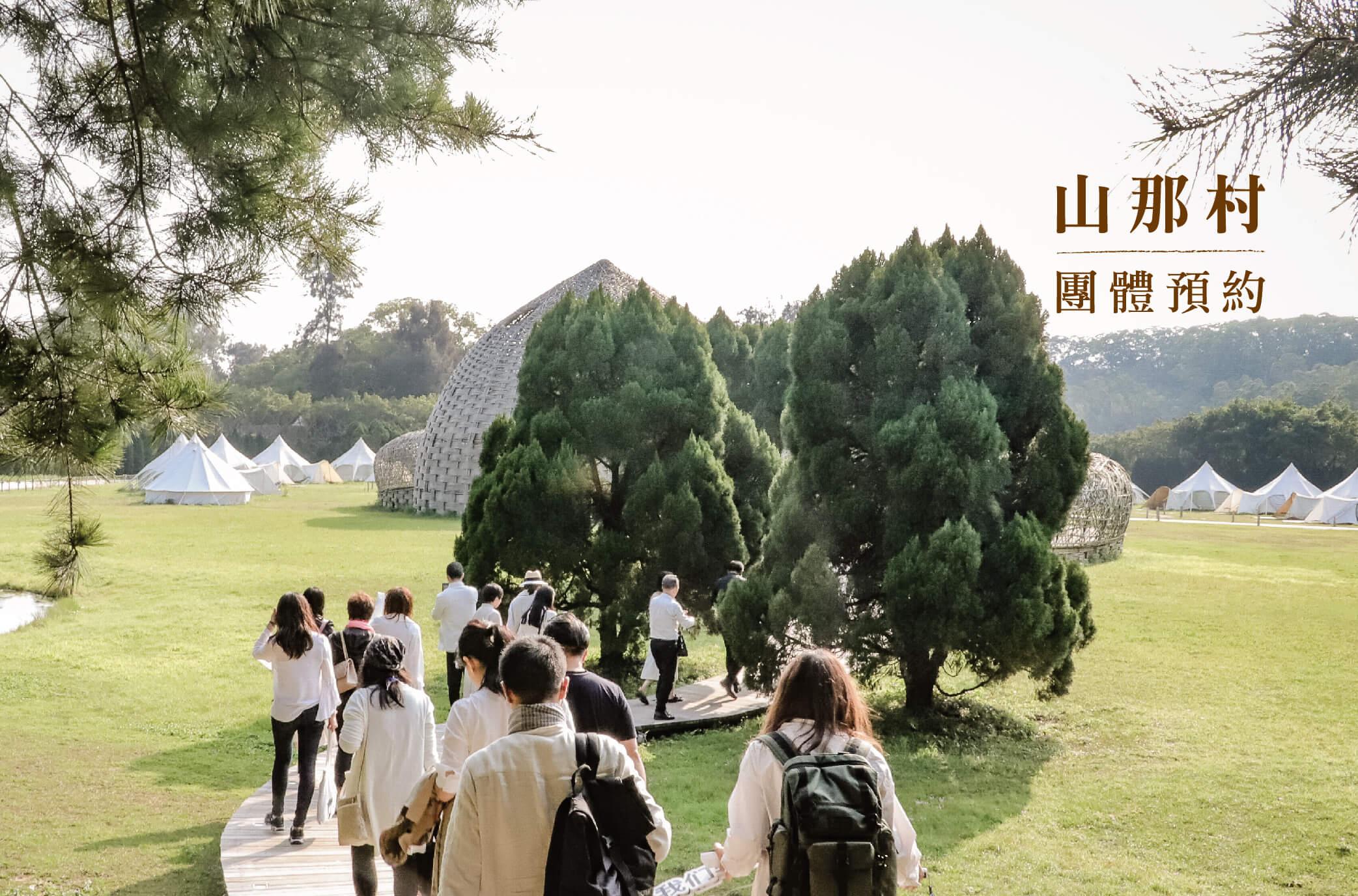 團體預約:山那村3/8(日)-3/9(一)