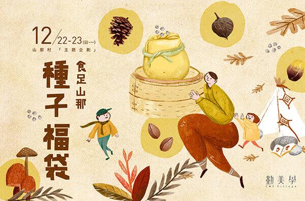 種子福袋:12/22(日)~12/23(一)