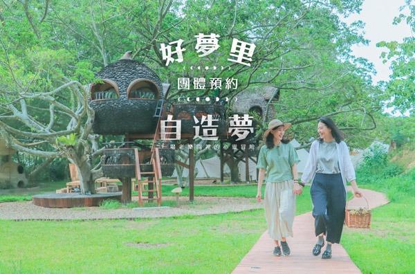 團體課程:好夢里 11/04(日)-11/05(一)