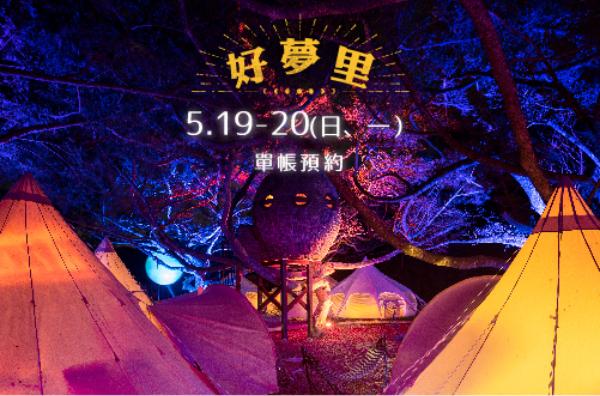 單帳預約:好夢里:5/19(日)-5/20(一)