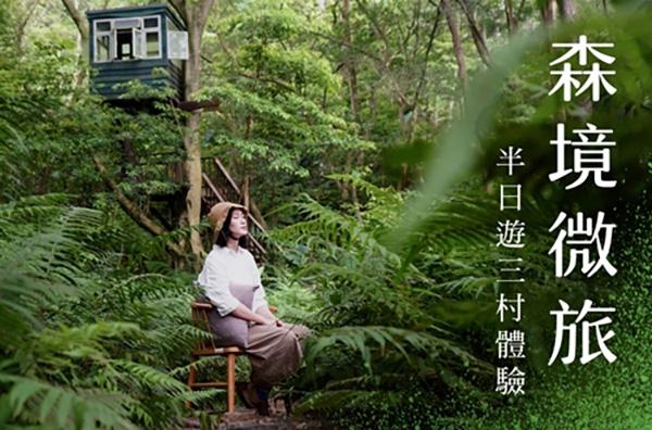【森境微旅】半日遊三村體驗 8/19(三)