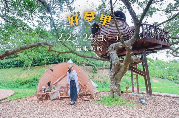 好夢里奇幻之旅2/23(日)-2/24(一)
