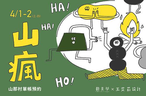 勤美學X王艾莉設計【山瘋】:4/1(三)-4/2(四)
