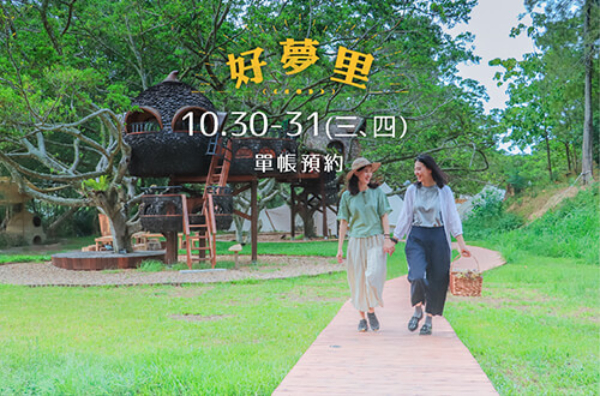 好夢里奇幻之旅:10/30(三)-10/31(四)