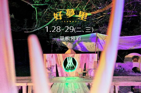 好夢里奇幻之旅1/28(二)-1/29(三)