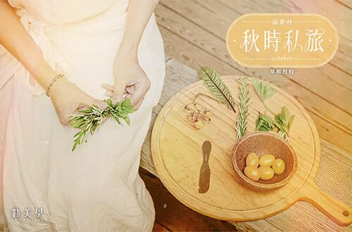 山那村︱秋時.私旅 10/28(三)-10/29(四)
