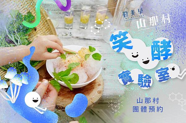 團體預約:山那村 笑酵實驗室8/29(六)-8/30(日)