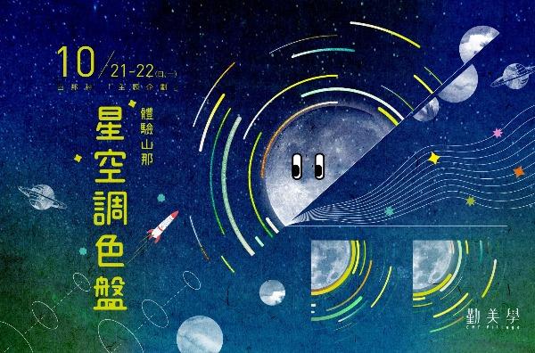 星空調色盤:10/21(日)~10/22(一)