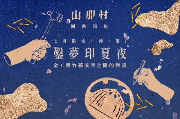 團體預約:山那村 七月限定 | 仲.夏 | 7/13(六)-7/14(日)