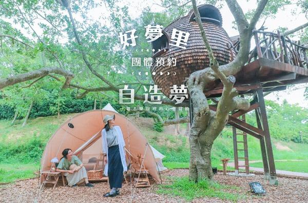 團體課程:好夢里11/14(三)-11/15(四)