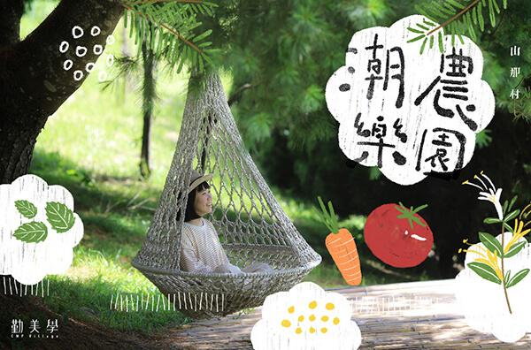 山那村 【潮農樂園】6/20(日)-6/21(一)