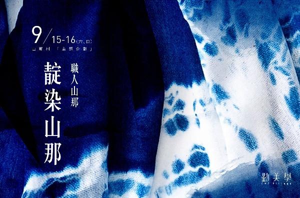 靛染山那:9/15(六)~9/16(日)