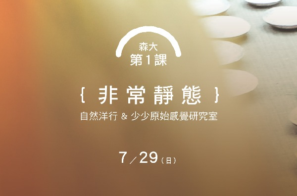 森大:第一課{非常靜態}7/29(日)