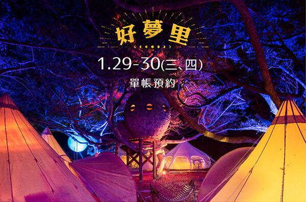 好夢里奇幻之旅1/29(三)-1/30(四)