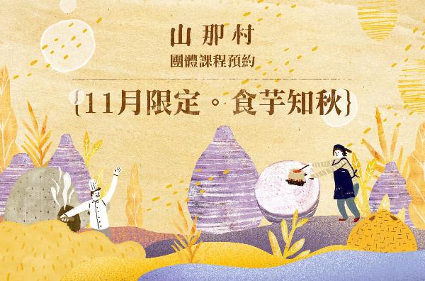 團體課程:山那村 【11月限定。食芋知秋】11/11(日)-11/12(一)