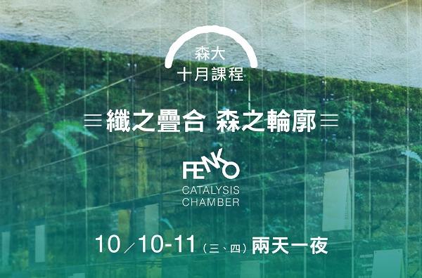 森大:第四課 纖之疊合|森之輪廓 10/10-10/11