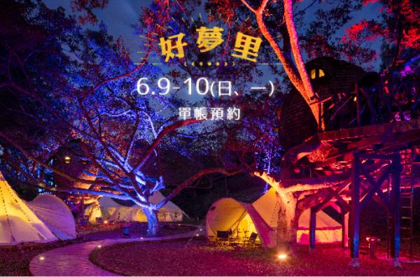 好夢里奇幻之旅:6/09(日)-6/10(一)