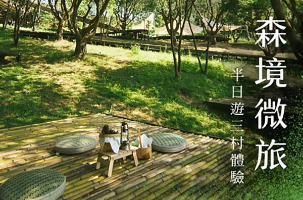 【森境微旅】半日遊三村體驗 7/10 (五)