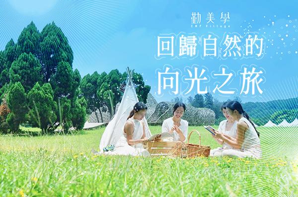 回歸自然的向光之旅 8/7(六)-8/8(日)