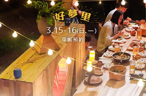 好夢里奇幻之旅3/15(日)-3/16(一)