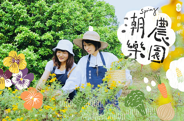 山那村 【潮農樂園】 5/9(日)-5/10(一)