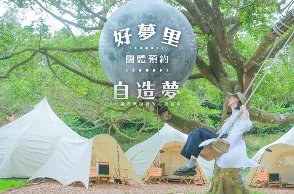 團體課程:好夢里11/18(日)-11/19(一)