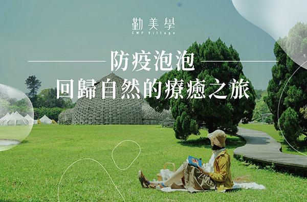 回歸自然的療癒之旅 7/28(三)-7/29(四)