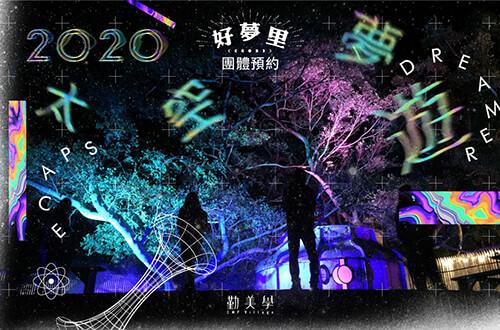 團體預約:好夢里 2020太空夢遊 8/26 (三)-8/27(四)