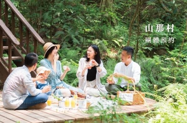 團體預約:山那村8/25(日)-8/26(一)