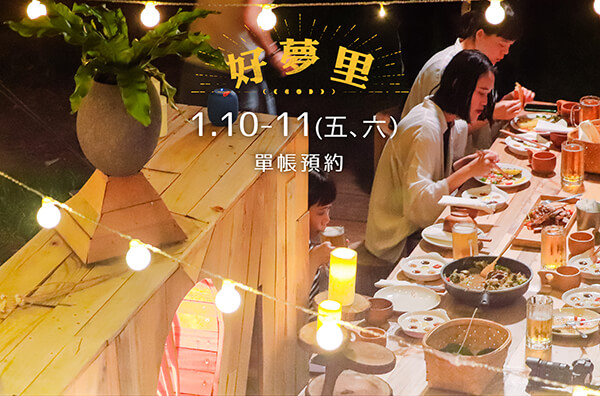 好夢里奇幻之旅1/10(五)-1/11(六)