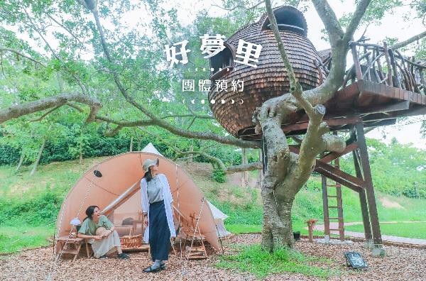 團體課程:好夢里2/08(五)-2/09(六)
