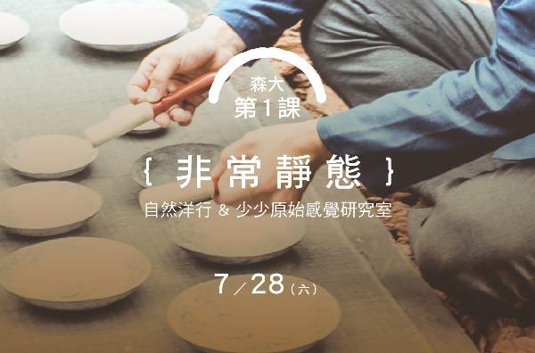 森大:第一課{非常靜態}7/28(六)