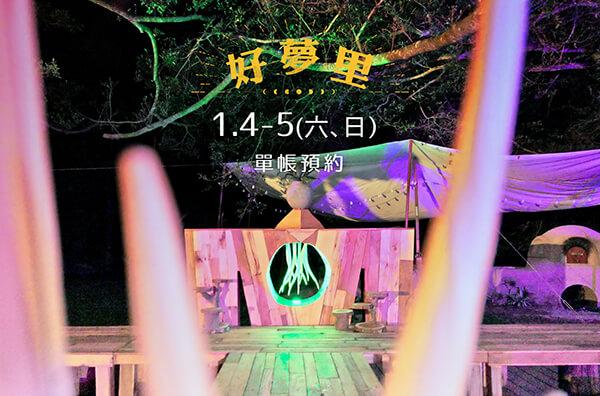 好夢里奇幻之旅:1/4(六)-1/5(日)