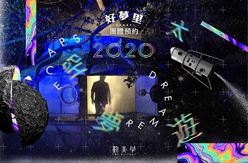 團體預約:好夢里 2020太空夢遊 2/16(二)-2/17(三)