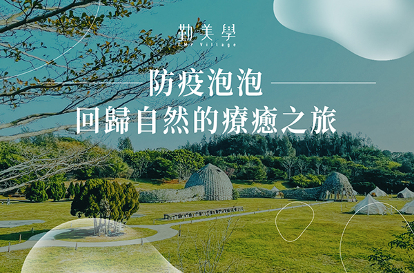回歸自然的療癒之旅 7/23(五)-7/24(六)